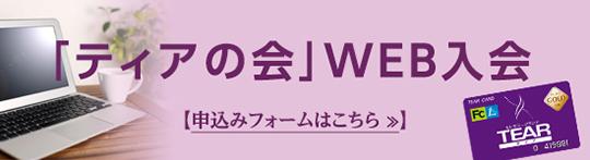 banner_tear_WEB_540_147
