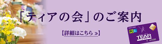 banner_tear_annai_540_147